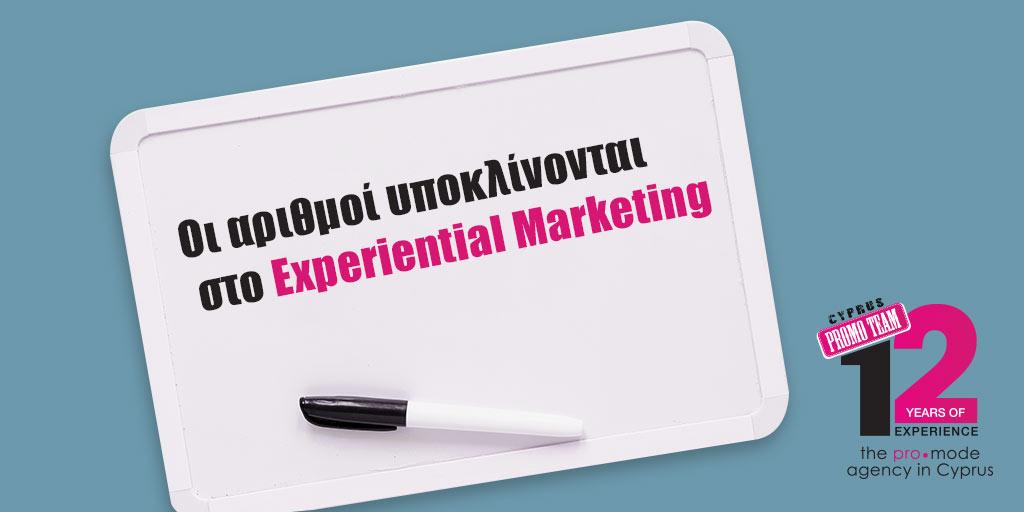 Οι αριθμοί υποκλίνονται στο Experiential Marketing