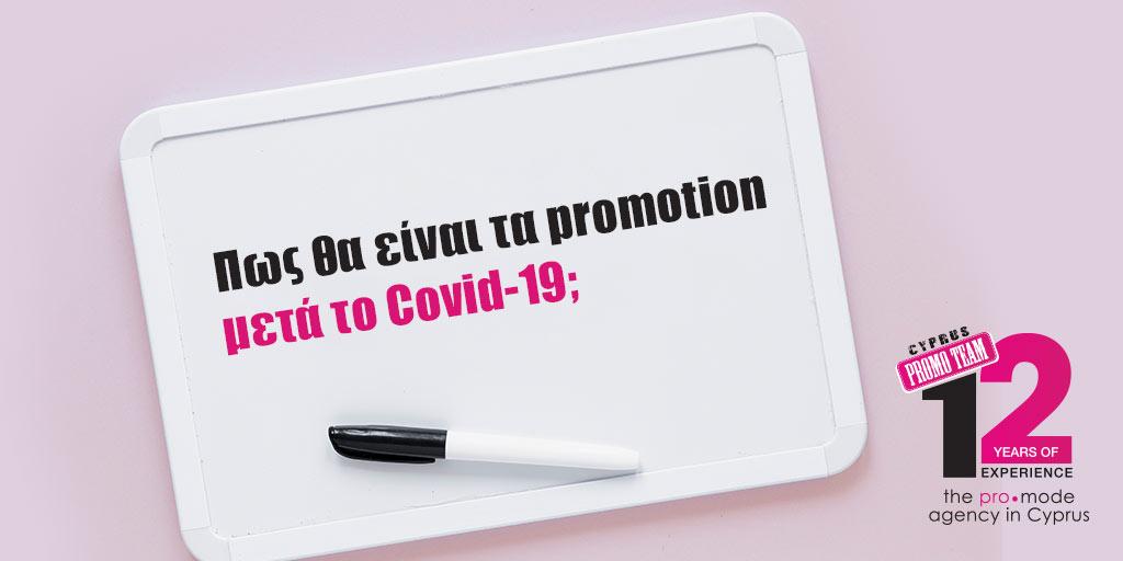 Πως θα είναι τα promotion μετά το Covid-19