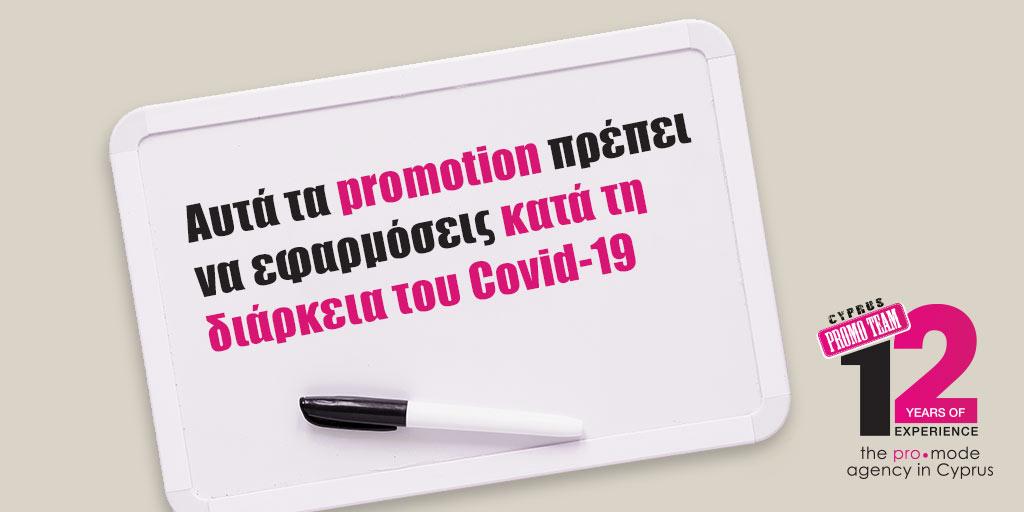 Αυτά τα promotion πρέπει να εφαρμόσεις κατά τη διάρκεια του Covid-19