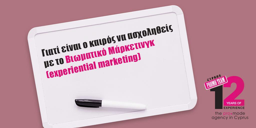 Γιατί είναι ο καιρός να ασχοληθείς με το Βιωματικό Μάρκετινγκ (experiential marketing)