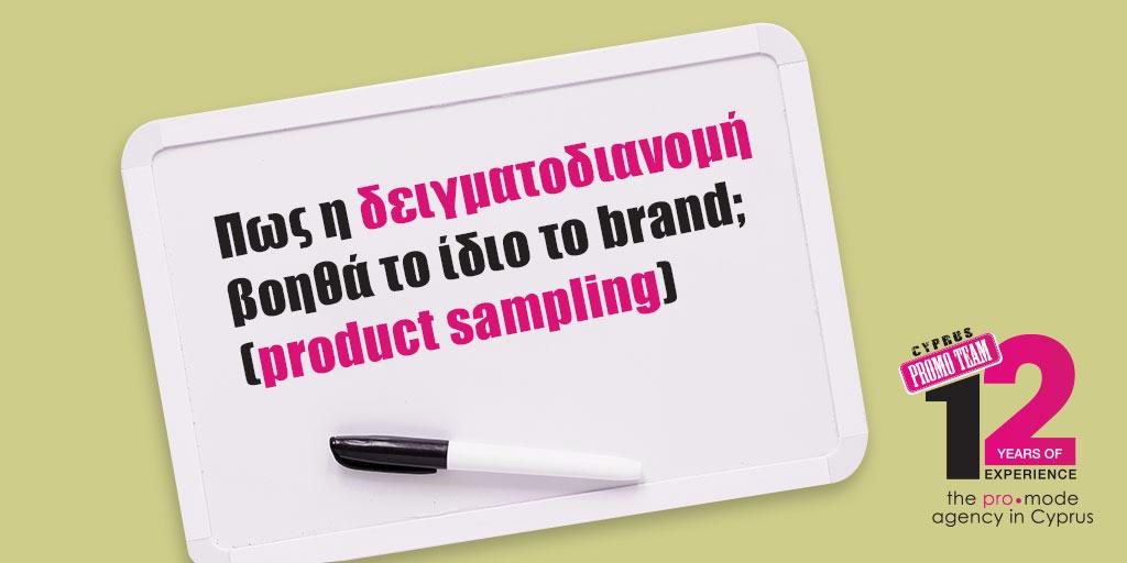 Πως η δειγματοδιανομή βοηθά το ίδιο το brand; (product sampling)